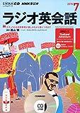 NHK CD ラジオ ラジオ英会話 2015年7月号 (NHK CD)