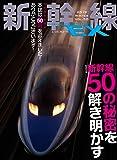 新幹線 EX (エクスプローラ) 2019年3月号