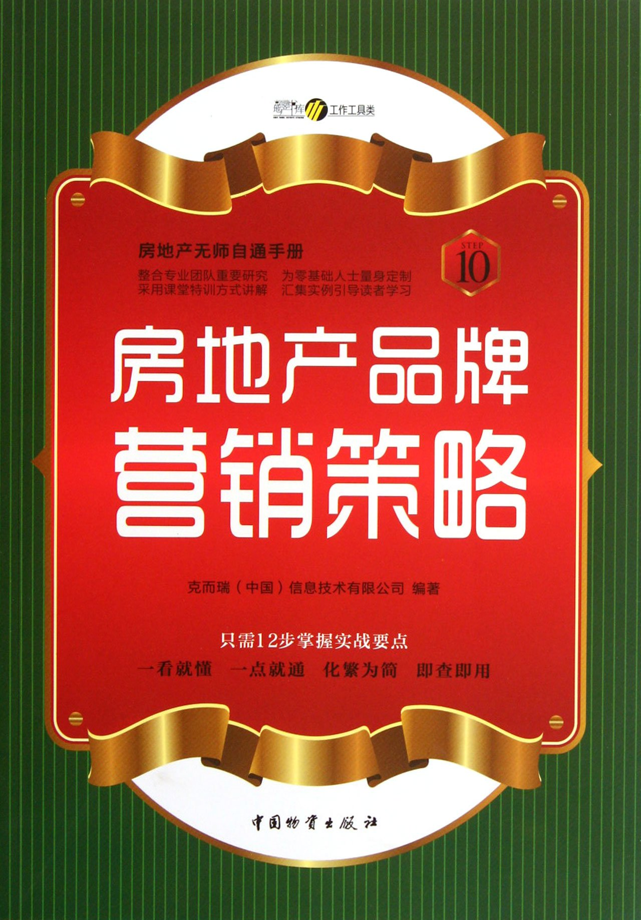 Real estate brand marketing strategy-real estate self-taught manual-STEP 10 (Chinese Edition) ebook