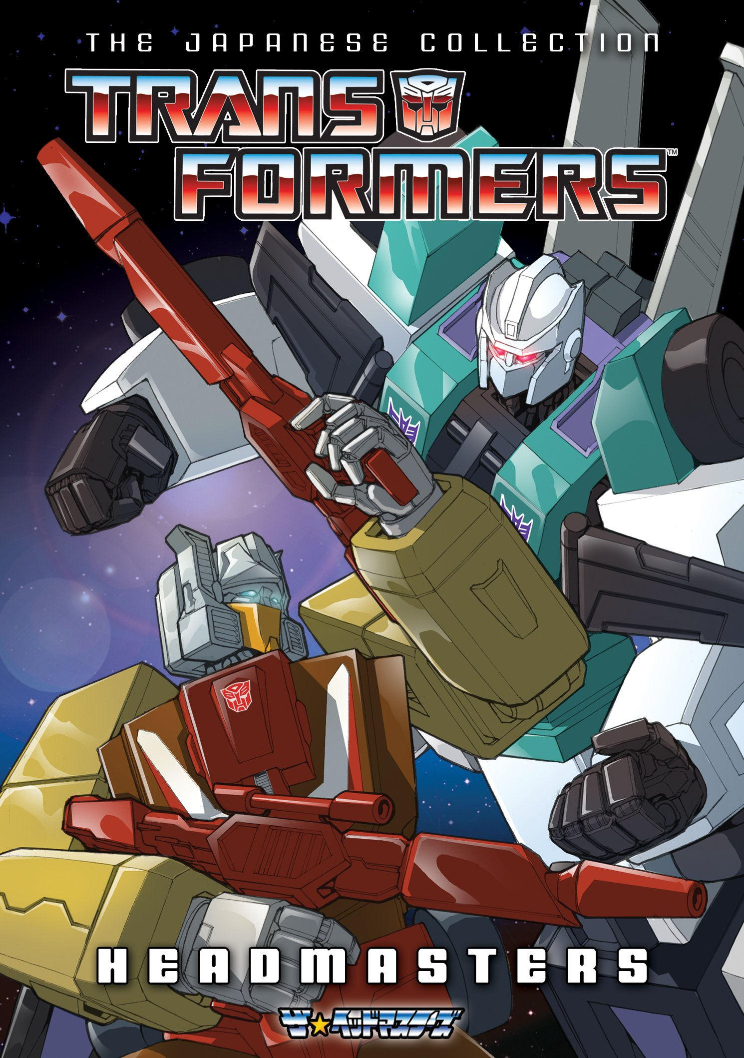 DVD : Transformers Japanese Collection: Headmasters (Full Frame, Special Packaging, 4PC)