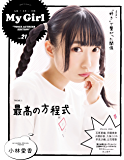 "My Girl vol.21 ""VOICE ACTRESS EDITION"" (カドカワエンタメムック)"