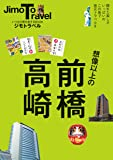 ジモトラベル 前橋 高崎 (諸ガイド)