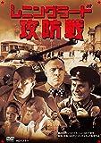 レニングラード攻防戦 Ⅰ & Ⅱ ニューマスター [DVD]
