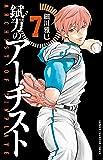 錻力のアーチスト 7 (少年チャンピオン・コミックス)