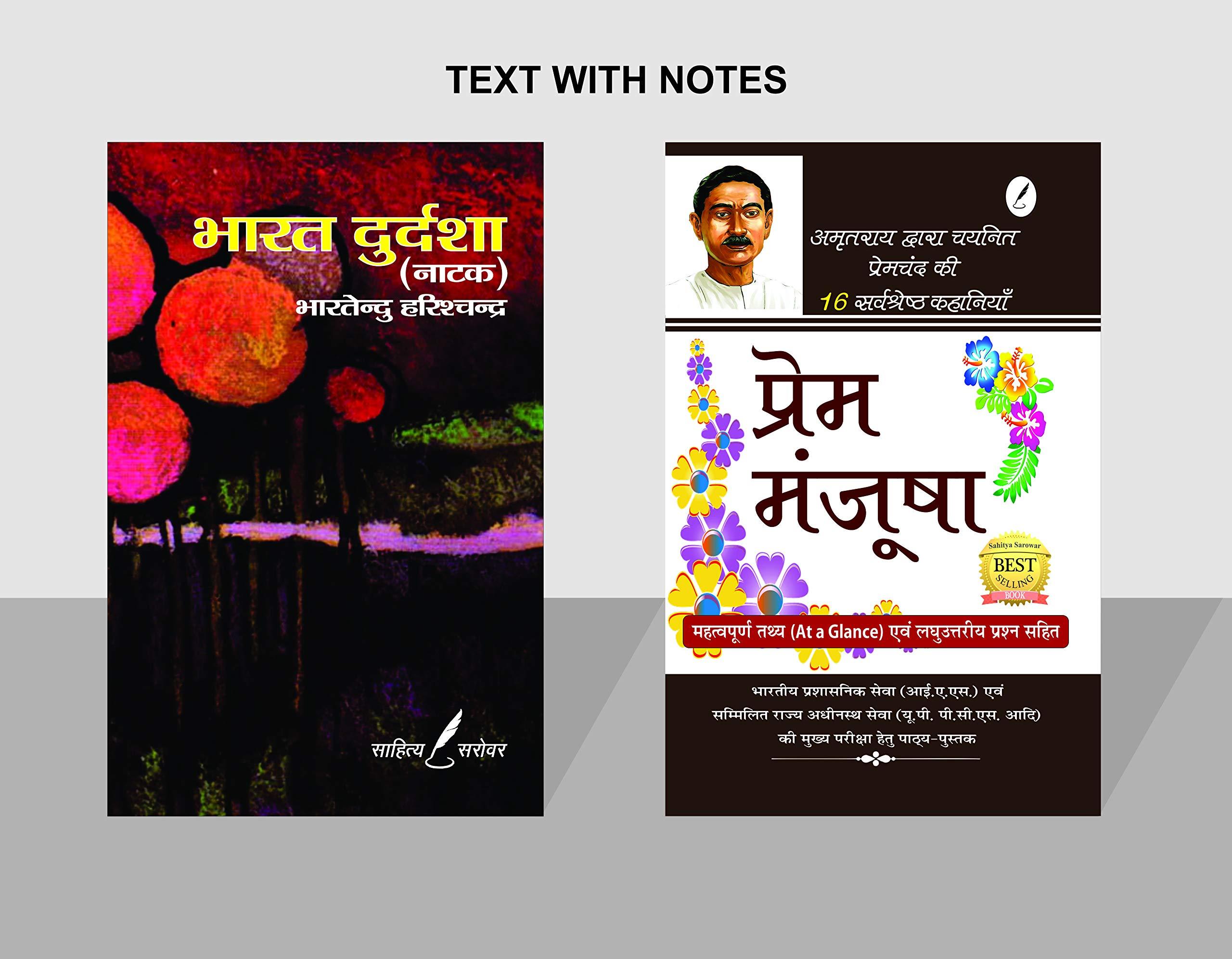 Prem Manjusha & Bharat Durdasha – Combo set of 2 Books