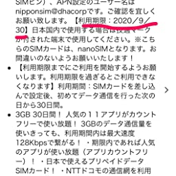Amazon Co Jp Nippon Sim For Japan 日本国内用 14日間 Line Facebook Instagram Twitter Google Map Skype Wechat Whatsapp Messenger Kakaotalk 使い放題 その他 2gb 純正docomo