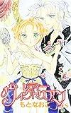レディー・ヴィクトリアン 8 (プリンセスコミックス)