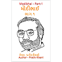 Modibhai: Part-1 (Gujarati Edition)