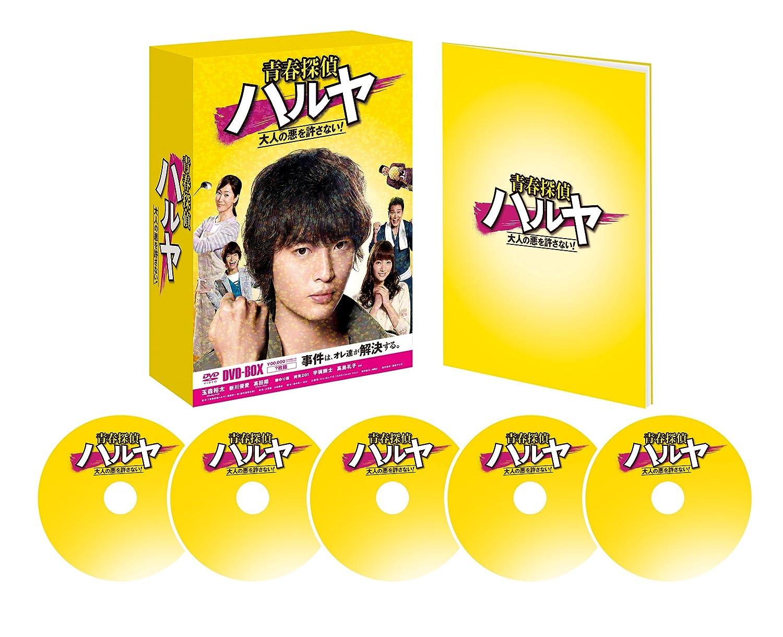 青春探偵ハルヤ DVD-BOX B019SI7JP8