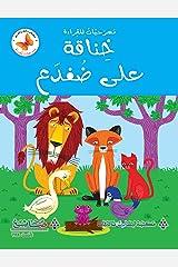 خناقة على ضفدع (مسرحيات للقراءة) (Arabic Edition) Kindle Edition