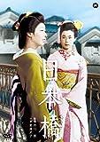 日本橋 [DVD]