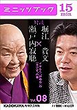 瀬戸内寂聴×堀江貴文 対談 8 イヤなら「辞める」の一手です、の巻 (カドカワ・ミニッツブック)