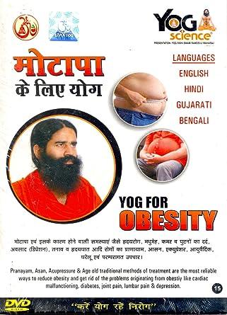 ramdev yoga para diabetes en inglés
