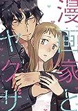 漫画家とヤクザ4【限定ペーパー付】 (ラブコフレコミックス)