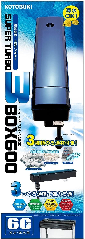 寿工芸 トリプルボックス600 上部式フィルター 60cm水槽用