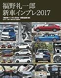 福野礼一郎 新車インプレ2017