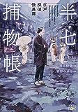半七捕物帳: 江戸探偵怪異譚 (新潮文庫nex)