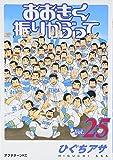 おおきく振りかぶって(25) (アフタヌーンKC)