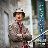 みなみらんぼう全曲集2018