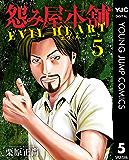 怨み屋本舗 EVIL HEART 5 (ヤングジャンプコミックスDIGITAL)