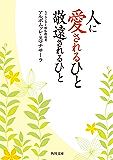 人に愛されるひと 敬遠されるひと (角川文庫)