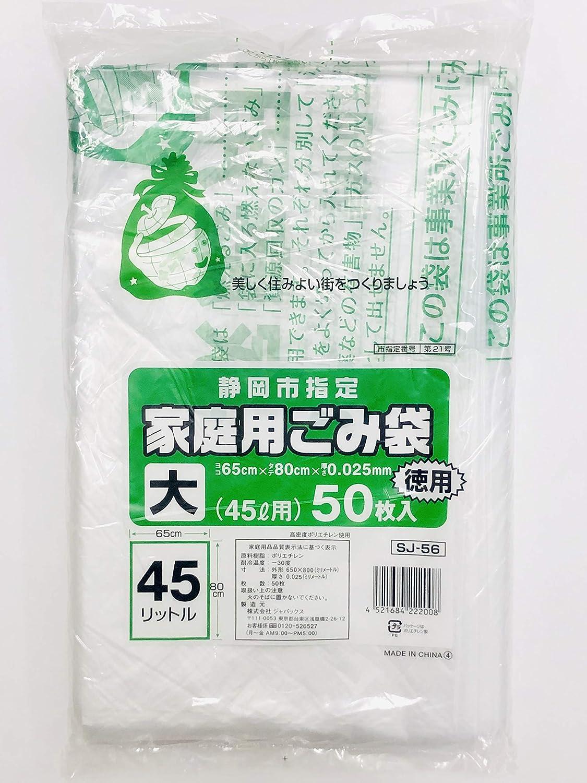 袋 税 ゴミ 消費