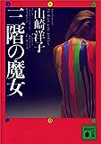 三階の魔女 (講談社文庫)