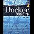Docker実践ガイド impress top gearシリーズ