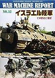 WAR MACHINE REPORT (ウォーマシンレポート) No.32 2014年 07月号 [雑誌]