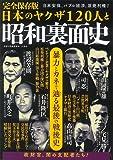 完全保存版 日本のヤクザ120人と昭和裏面史