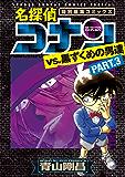 名探偵コナンvs..黒ずくめの男達(3) (少年サンデーコミックススペシャル)