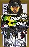 KING GOLF 24 (少年サンデーコミックス)