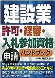 建設業許可・経審・入札参加資格申請ハンドブック