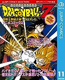 ドラゴンボールZ アニメコミックス 11 超戦士撃破!! 勝つのはオレだ (ジャンプコミックスDIGITAL)