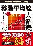 『移動平均線大循環分析』第一巻 (<DVD>)