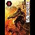 帰還兵の戦場1 コロニー星系の悪夢 (創元SF文庫)