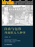 """自由与包容:西南联大人和事(《无问西东》电影原型,""""不仅是中国教育史上的奇迹,也是世界教育史上的奇迹。"""") (智慧的馨香-一生必读的名著经典系列)"""