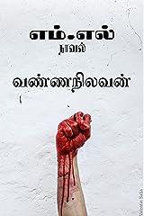 எம்.எல்: நாவல் (Tamil Edition) Kindle Edition