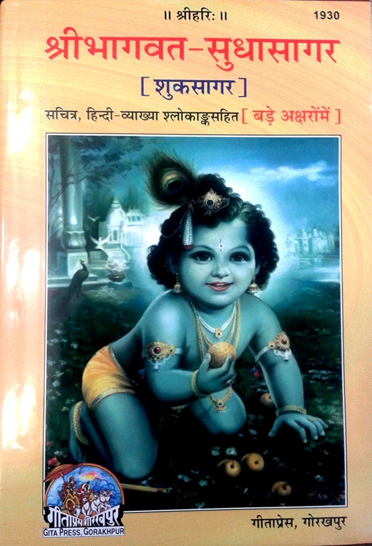 Buy SHRI BHAGWAT - SUDHASAGAR (SHUKSAGAR) GITAPRESS