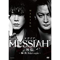 映画「メサイア外伝 -極夜 Polar night- 」 メイキング [DVD]