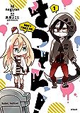 さつてん! 1 (MFコミックス ジーンシリーズ)