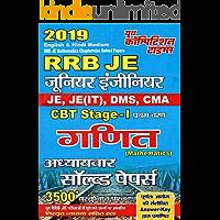 MATHS (RRB JE 2019): HINDI BOOK (20190211 290)