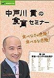 中戸川貢の食育セミナー 第4回「間違いだらけの食品選び」