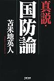 真説・国防論 (TAC出版)