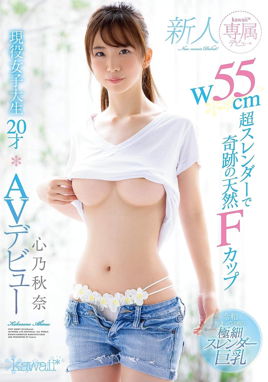 新人kawaii*専属デビュ→ W55cm超スレンダーで奇跡の天然Fカップ 現役女子大生心乃秋奈20才AVデビュー