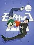 モブサイコ100 vol.005<初回仕様版>【DVD】