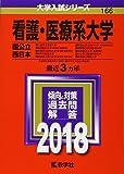 看護・医療系大学〈国公立 西日本〉 (2018年版大学入試シリーズ)