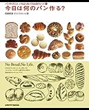 今日は何のパン作る? cuocaオリジナルレシピ集 (レタスクラブMOOK)