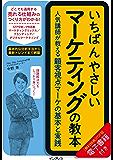 いちばんやさしいマーケティングの教本 人気講師が教える顧客視点マーケの基本と実践 「いちばんやさしい教本」シリーズ