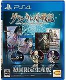 【PS4】グランクレスト戦記 初回限定生産版【早期購入特典】「ロードス島戦記」のキャラクターが参戦! 『パーン』と『ディードリット』がゲーム内にて使用出来るプロダクトコード (封入)